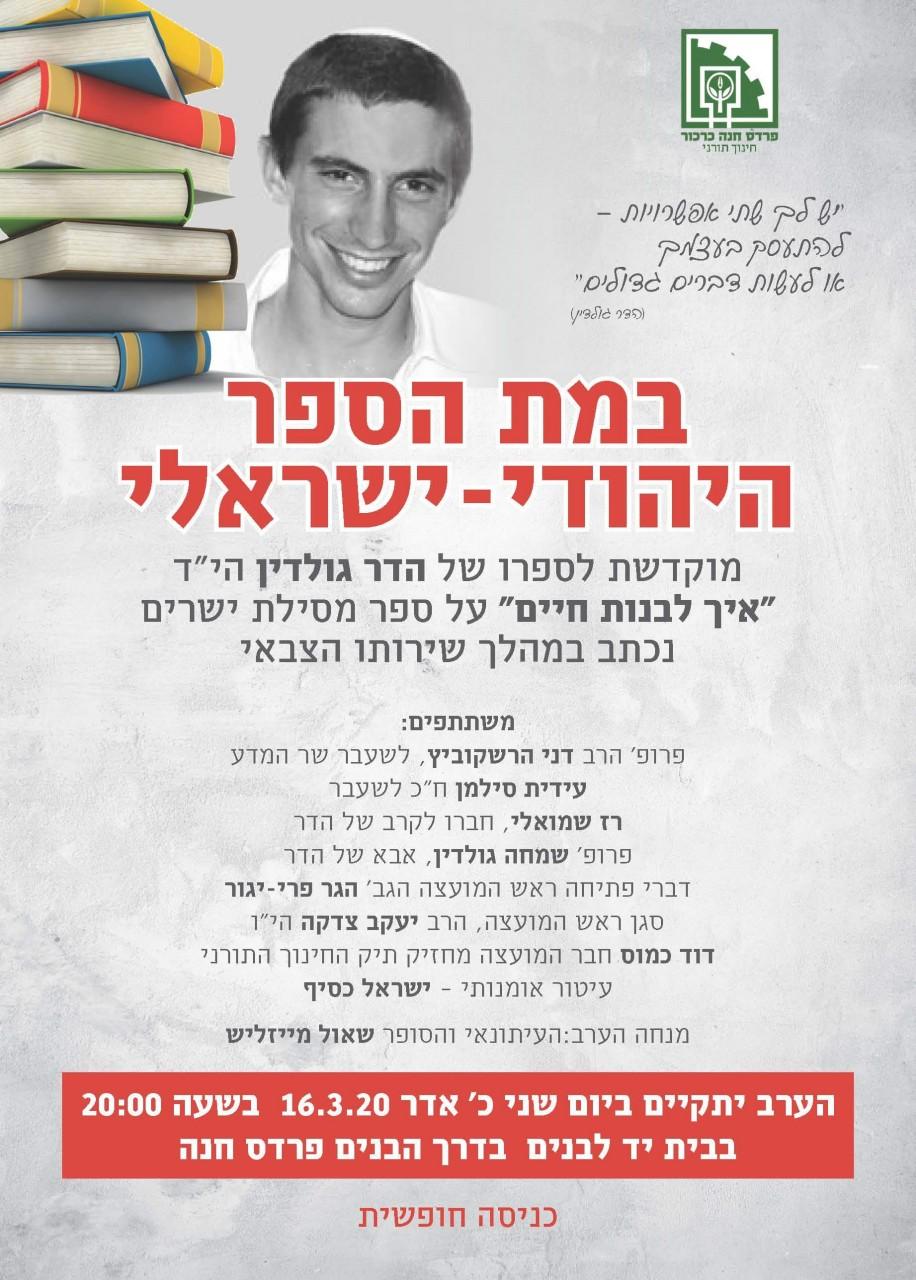 במת הספר היהודי