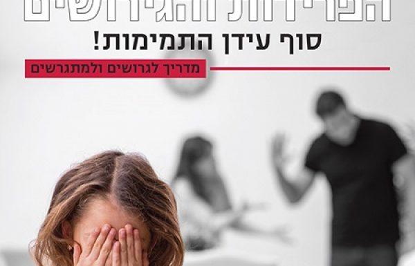 הסוד שמאחורי הפרידות והגירושים